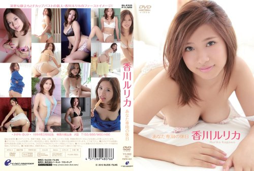 香川ルリカ/あなた専用の休日 [DVD]