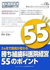 3ヵ月で医院が変わる 勝ち組歯科医院経営55のポイント (歯科医院経営実践マニュアル)