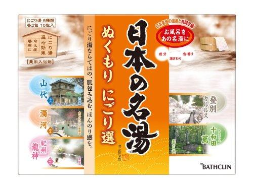 日本の名湯 ぬくもりにごり選