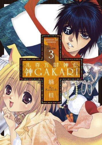 八百万討神伝 神GAKARI 3 (サンデーGXコミックス)