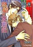 熱情の求婚者 / 須坂 蒼 のシリーズ情報を見る