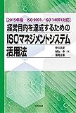 [2015年版 ISO 9001/ISO 14001対応]経営目的を達成するためのISOマネジメントシステム活用法