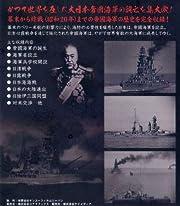大日本帝國海軍史 第1巻 大海軍への道 [DVD]