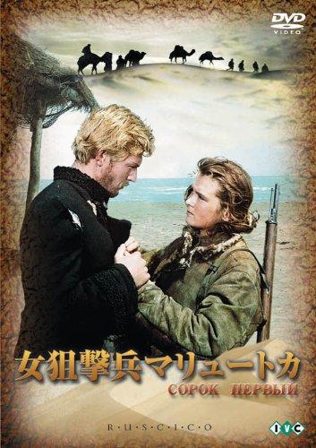 女狙撃兵マリュートカ [DVD]
