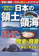 いま知りたい学びたい日本の領土と領海―写真と図解で日本の領土がよくわかる! (にちぶんMOOK)