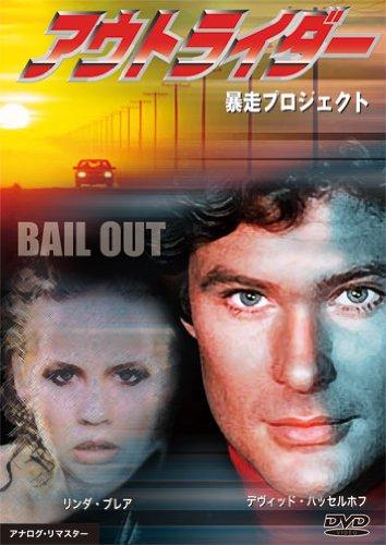 アウトライダー 暴走プロジェクト [DVD]