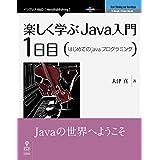 楽しく学ぶJava入門[1日目]はじめてのJavaプログラミング (NextPublishing)
