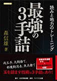 最強の3手詰 読みと地力のトレーニング (将棋連盟文庫) -