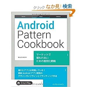 Android Pattern Cookbook マーケットで埋もれないための差別化戦略