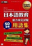 日本語教育教科書 日本語教育能力検定試験 50音順 用語集