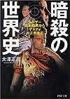 暗殺の世界史―シーザー、坂本龍馬からケネディ、朴正煕まで (PHP文庫 お 58-1)