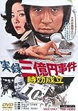 実録三億円事件 時効成立 [DVD]