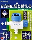 タカギ(takagi) 分岐蛇口Wニップル G074【2年間の安心保証】