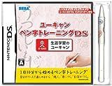 ユーキャン ペン字トレーニングDS (ユーキャンすらすらタッチペン同梱)