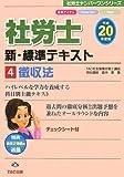 社労士新・標準テキスト 平成20年度版 4 (2008) (社労士ナ…