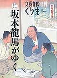 文藝春秋増刊 くりま 「坂本龍馬がゆく」 2010年 01月号 [雑誌]