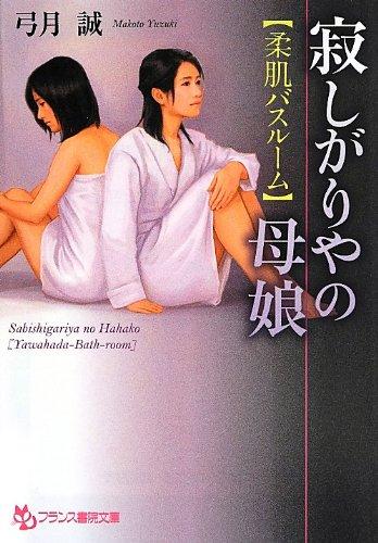 寂しがりやの母娘: 【柔肌バスルーム】 (フランス書院文庫)