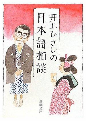 井上ひさしの日本語相談