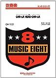「ドラゴンボールZ」主題歌(CHA-LA HEAD-CHA-LA) / 影山ヒロノブ 吹奏楽ヒット曲 [QH-1121]