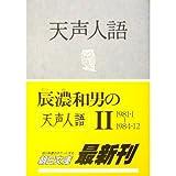 天声人語〈10〉 (朝日文庫)