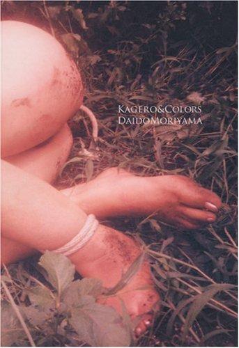 KAGERO & COLORS―DAIDOMORIYAMA (PowerShovel books)