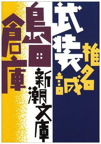 武装島田倉庫 (新潮文庫)