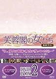 芙蓉閣の女たち~新妓生伝 DVD-BOX2