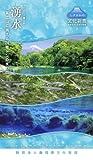しずおかの文化新書7 シリーズ富士山 湧水〜富士山に消える24億トンの水の行方〜