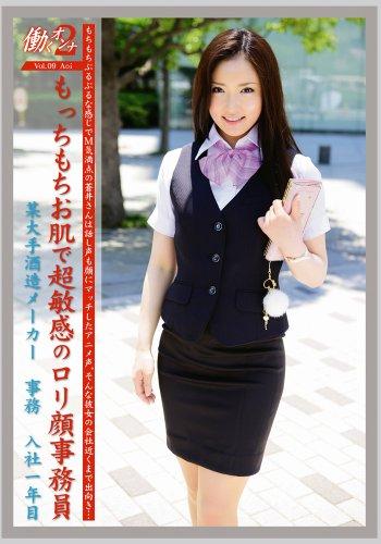 働くオンナ 2 09 蒼井メイサ