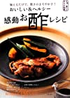 おいしい&ヘルシー 感動お酢レシピ―加えるだけで、驚きのまろやかさ!  (さぁ、食べてからだ改善)