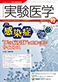 """実験医学 2013年12月号 Vol.31 No.19 感染症 """"死の病原体"""
