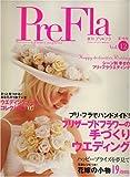 季刊 PreFla (プリ*フラ) 2007年 09月号 [雑誌]