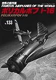 ポリカルポフI-16 (世界の傑作機 NO. 133)