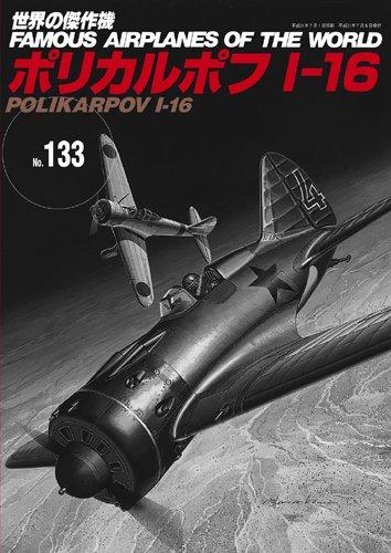 世界の傑作機 No.133 ポリカルポフIー16 (世界の傑作機 NO. 133)