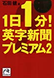 1日1分!英字新聞プレミアム2 (祥伝社黄金文庫 い 11-6)