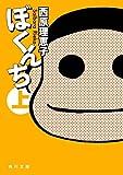 ぼくんち 上<ぼくんち> (角川文庫)