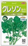 【種子】クレソン 0.8ml