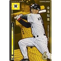 オーナーズリーグ OLP16 プレミアムマスター PM金本知憲 阪神タイガース