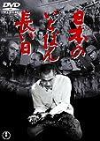 日本のいちばん長い日 [東宝DVD名作セレクション]