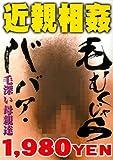「近親相姦」毛むくじゃらババア・毛深い母親達/Pile Driver [DVD]