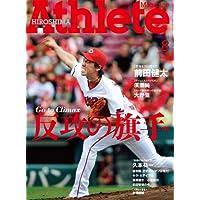広島アスリートマガジン2013年8月号