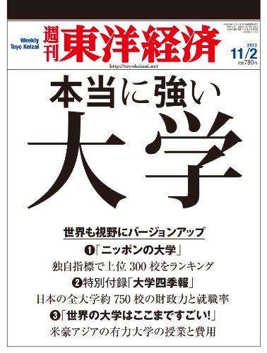 週刊 東洋経済 2013年 11/2号 「本当に強い大学」 [雑誌]