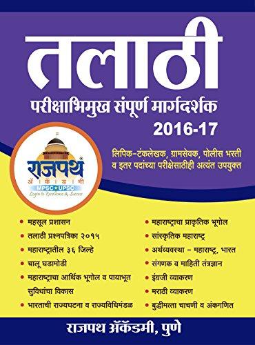 Talathi Margdarshak Guide