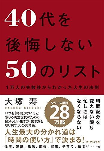 40代を後悔しない50のリスト【時間編】[Kindle版]