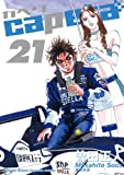 capeta(21) (講談社コミックスデラックス)