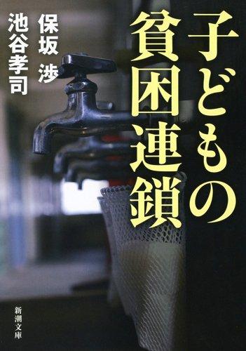 子どもの貧困連鎖 (新潮文庫) -