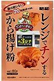 昭和 レンジでチンするから揚げ粉 タンドリーチキン風味 80g