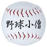 【Sports Authority】【野球キーホルダー】 野球小僧