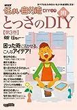 NHK住まい自分流DIY入門とっさのDIY 第3巻[DVD]―DIYであなたの住まいをより快適空間に変身! (3)