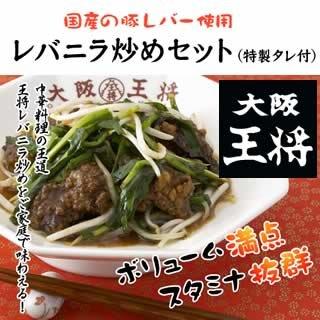 大阪王将 レバニラ炒めセット 国産豚レバー!ビールやお酒のおつまみにもOK
